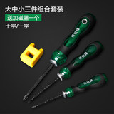 Elite front screwdriver one word telescopic two-use small screwdriver cross screwdriver combination set pick-up cone change cone