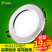 Sanxiong Aurora led downlight ultra-thin 7.5 hole light 8 cm spotlight ceiling light 3w embedded corridor hole lamp