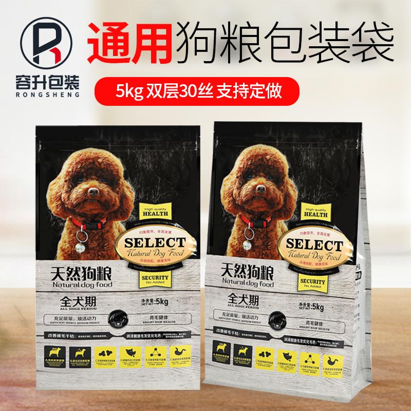 10斤狗粮包装袋5kg犬粮通用袋子30*50*13宠物食品袋铝箔八边自封图片