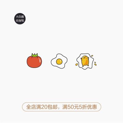 大白画 纹身贴防水 男女 西红柿炒蛋 卡通 情侣 可爱小元素 韩国