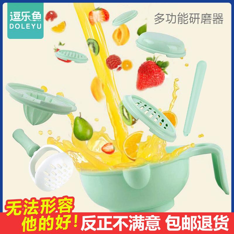 宝宝辅食研磨器手动食物料理机婴儿果泥碾研磨棒研磨碗盘工具套装
