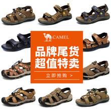 特卖骆驼男鞋夏季男士真皮户外运动休闲沙滩鞋透气凉鞋溯溪鞋子