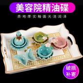 包邮 调配碟陶瓷美容小碗高档美容工具 美容院精油碟子托盘套装