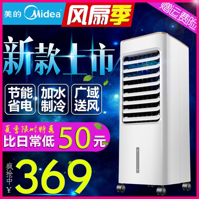 美的空调扇电风扇家用冷风机立式迷你小空调加水制冷风扇冷气机