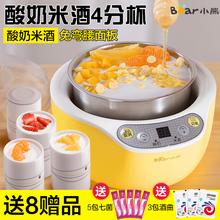 小熊家用自制酸奶机迷你全自动米酒机陶瓷分杯4个电器官方旗舰店