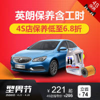Buick Hideo 4S shop maintenance service oil machine filter package (including working hours) Le Chebang
