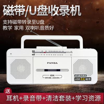 熊猫6516录音机磁带机英语初中教学用放磁带的播放机多功能收录机