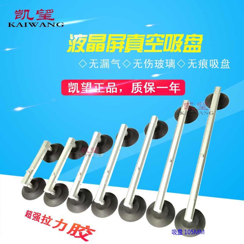 深圳凯望液晶屏吸盘液晶显示屏真空吸盘机械手吸屏器10-80寸