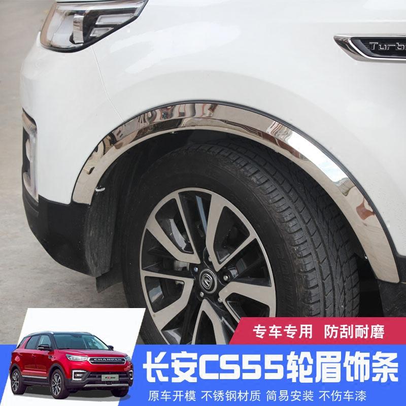 专用于长安cs55轮眉轮弧装饰框cs55轮弧车轮边框CS55车身外观改装