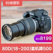 高清旅游数码 EOS 蚂蚁摄影 80D 佳能 200套机 Canon 单反相机