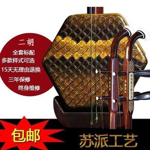 初学者专业演奏考级 机械轴胡琴送配件弓弦 苏州红花梨木二胡乐器