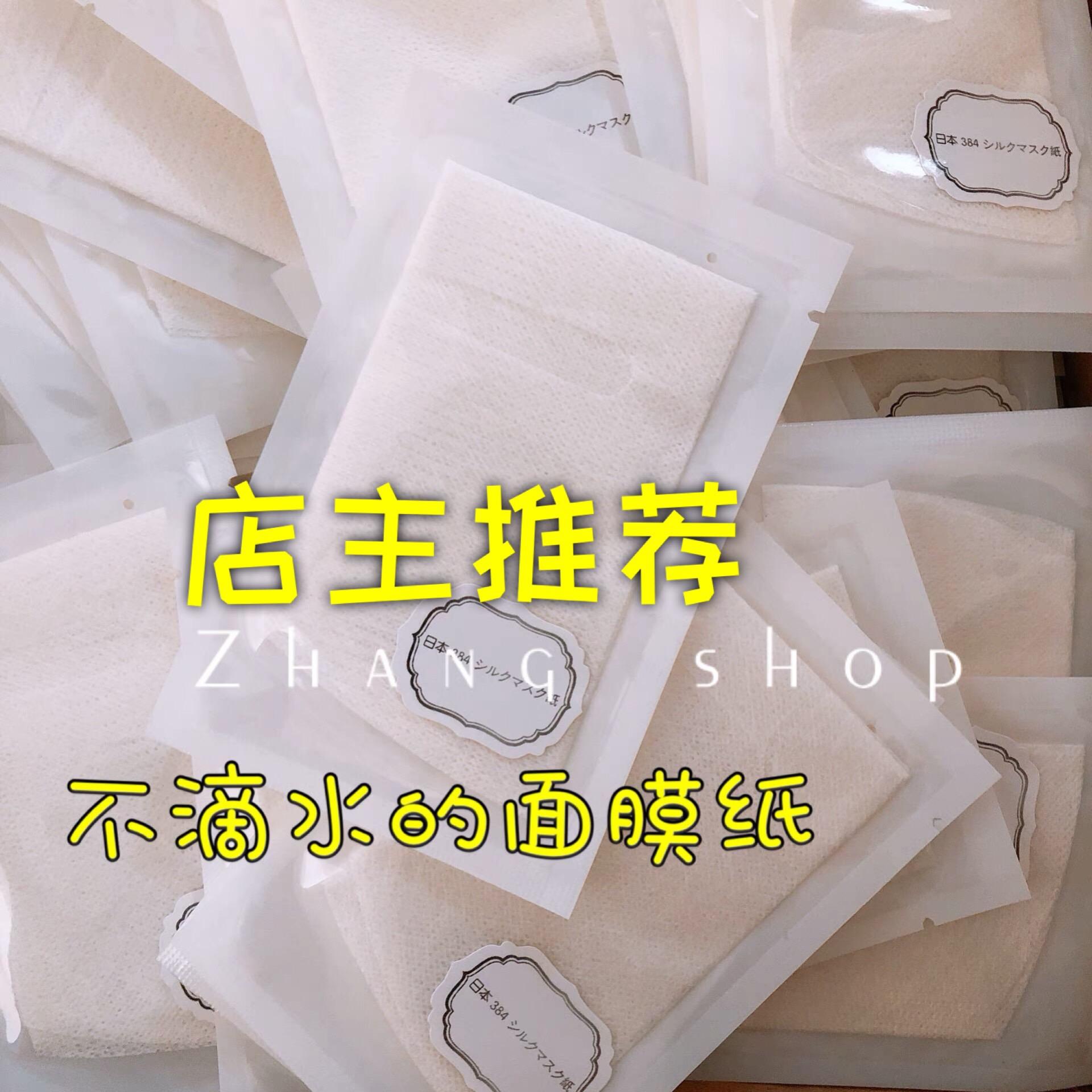店主自用日本進口蠶絲384面膜紙面膜布 真珠美學濕敷搭檔服帖輕薄圖片