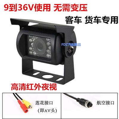 24V货车客车车载前视后视影像系统镜头CCD夜视高清红外倒车摄像头实体店