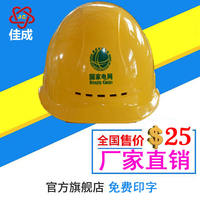 Thickened high-strength ABS electric safety helmet site construction construction ventilation leader V-type helmet free printing