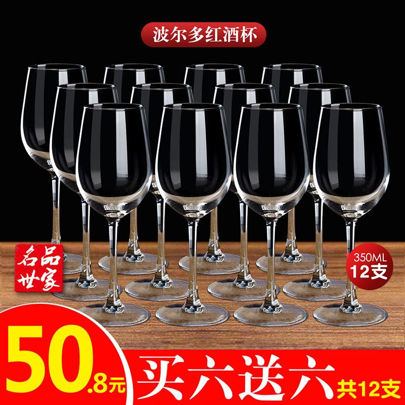 红酒杯套装家用醒酒器欧式大号玻璃6只装葡萄酒杯架高脚杯酒具4个