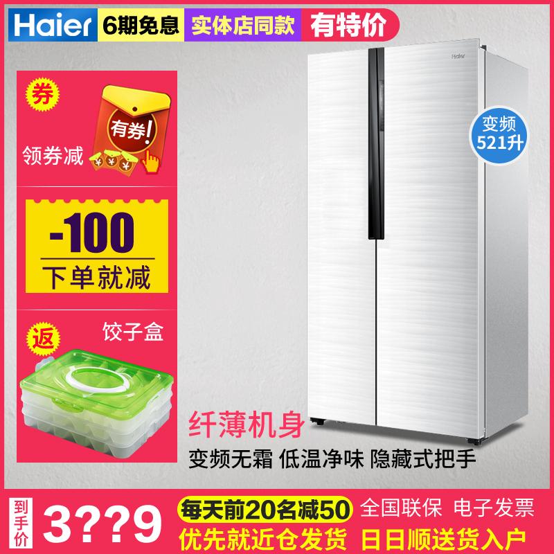 海尔521对开门冰箱
