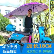 2018新款电瓶车遮阳伞雨伞女式电动摩托车遮雨蓬棚通用挡雨帘防晒