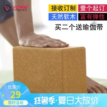 VONE Natural Cork Yoga Bricks with Hardwood, Environmental Protection, Flavorless Thickening and Weighting Mixed Wood and Solid Wood Yoga Bricks