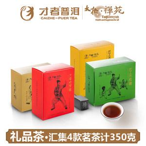 才者礼品茶350g 云上太极禅才者妙茶心滇红茶绿茶货郎普洱茶熟茶