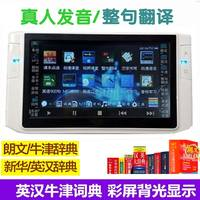 Color screen electronic dictionary English learning machine English-Chinese Oxford Dictionary Chinese and English dictionary translation machine real person pronunciation