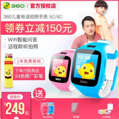 360儿童手表手机
