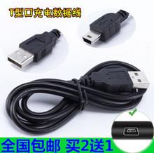 不见不散LV520III插卡小音箱便携迷你MP3音响充电器USB数据线