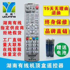 湖南有线电视机顶盒??仄? 有线数字电视 全省通用长沙株洲岳阳