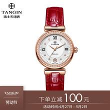 瑞士正品天珺镶钻手表女士红色皮带真皮时尚潮流防水石英表1028