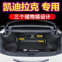 专用凯迪拉克xts后备箱垫全包围xt5 atsl xt4ct6无味汽车尾箱垫子