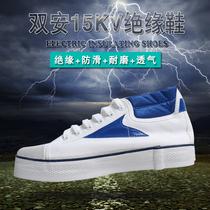 高帮电工胶鞋解放帆布夏季男劳保鞋10绝缘鞋黄球鞋