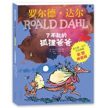 书籍父亲小学一年级 狐狸爸爸正版彩图拼音版 一二年级课外书必读二年级儿童阅读推荐 罗尔德达尔 注音版了不起