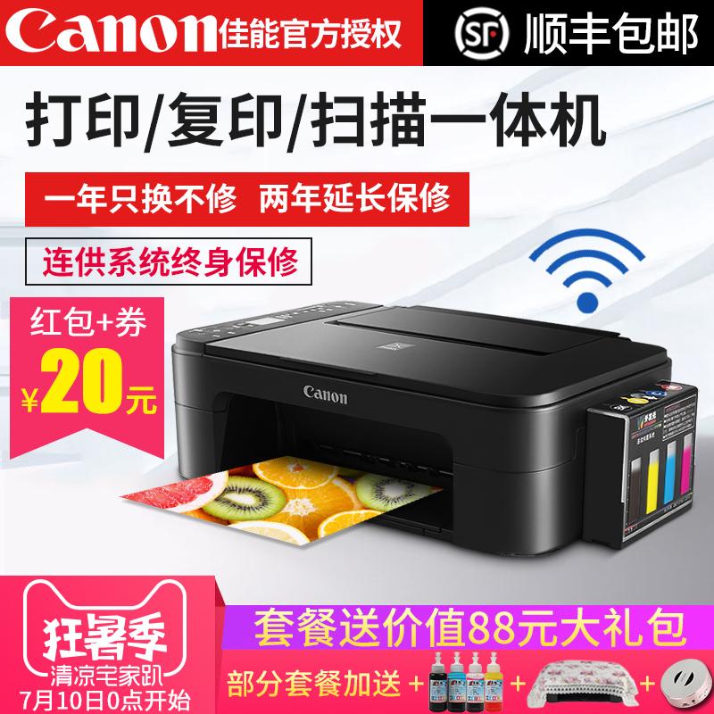 佳能TS3180彩色喷墨连供打印机复印机一体机手机无线wifi小型家用办公学生试卷A4黑白文档资料多功能三合一