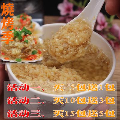 买5送1蒜蓉酱500g商用大蒜酱海鲜火锅烧烤蒜泥花甲粉丝蒸生蚝扇贝