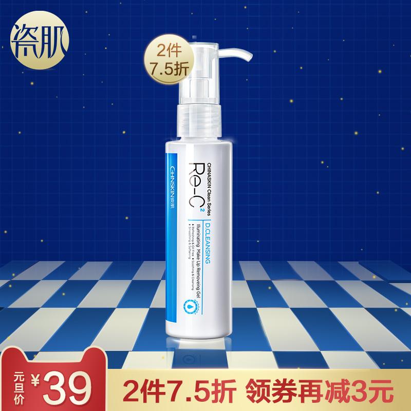 瓷肌 深层清洁脸部卸妆啫喱 130ml1元优惠券