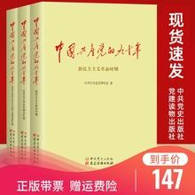 读党史 党建读物出版社 中共党史出版社 9787509837412 九十年 现货正版 新中国史书籍 全3册 90年 中国共产党历史 中国共产党