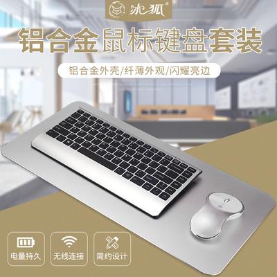 冰狐铝合金充电无线键盘鼠标套装办公家用笔记本台式电脑轻薄便携