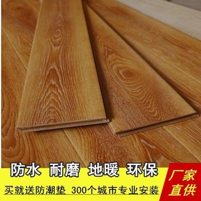强化复合木地板工程卧室家用地暖防水仿古浮雕木地板12mm厂家直销