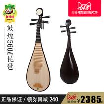 演奏硬木材质琵琶北京练习乐器初学专1琵琶星海大人8911高档琵琶