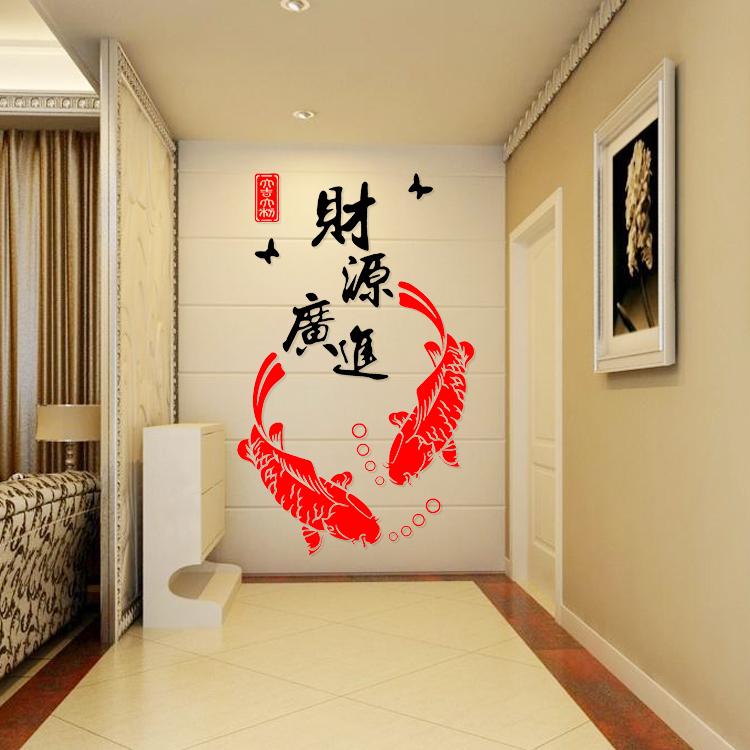 亚克力3D立体墙贴画财源广进鱼玄关过道客厅餐厅玄关竖版创意走廊