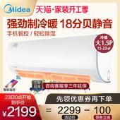 美的空调挂机大1.5匹p壁挂式冷暖家用Midea/美的 KFR-35GW/WCBD3@