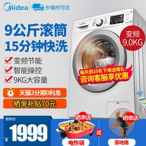 洗衣机美的全自动家用滚筒9公斤/kg静音大容量智能除菌MG90V150WD