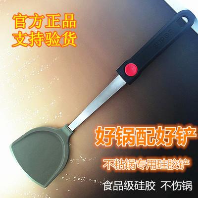 苏泊尔铲子 火红点不粘锅专用铲 护锅铲 煎锅铲 硅胶铲KH064优惠券