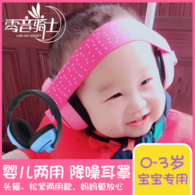婴儿隔音耳罩睡眠用专业防噪音宝宝睡觉舒适静音耳机儿童飞机降噪
