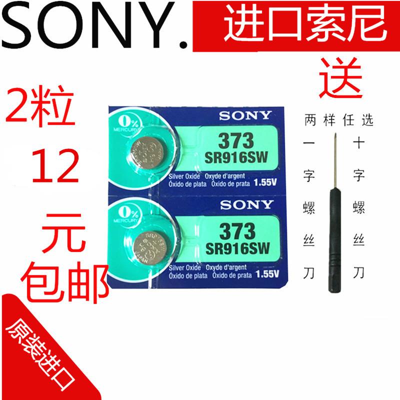 sr916sw手表电池包邮