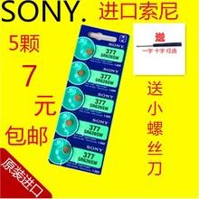 包邮 SONY索尼5粒SR626SW AG4 377手表纽扣电池电子 正品 LR626 原装