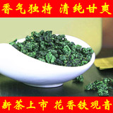 Xincha anxi tieguanyin tea spring tea 1725 fragrant fragrant tea farmers sell 500g south rim mellow
