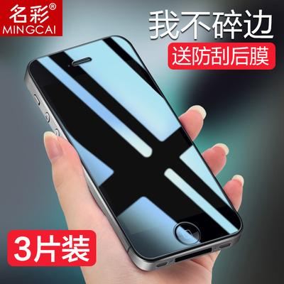 名彩 苹果4s钢化膜抗蓝光iphone 4手机高清玻璃贴膜前后防指纹四s