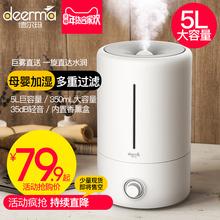 德尔玛加湿器家用静音卧室办公室孕妇婴儿大容量空气调小米型香薰