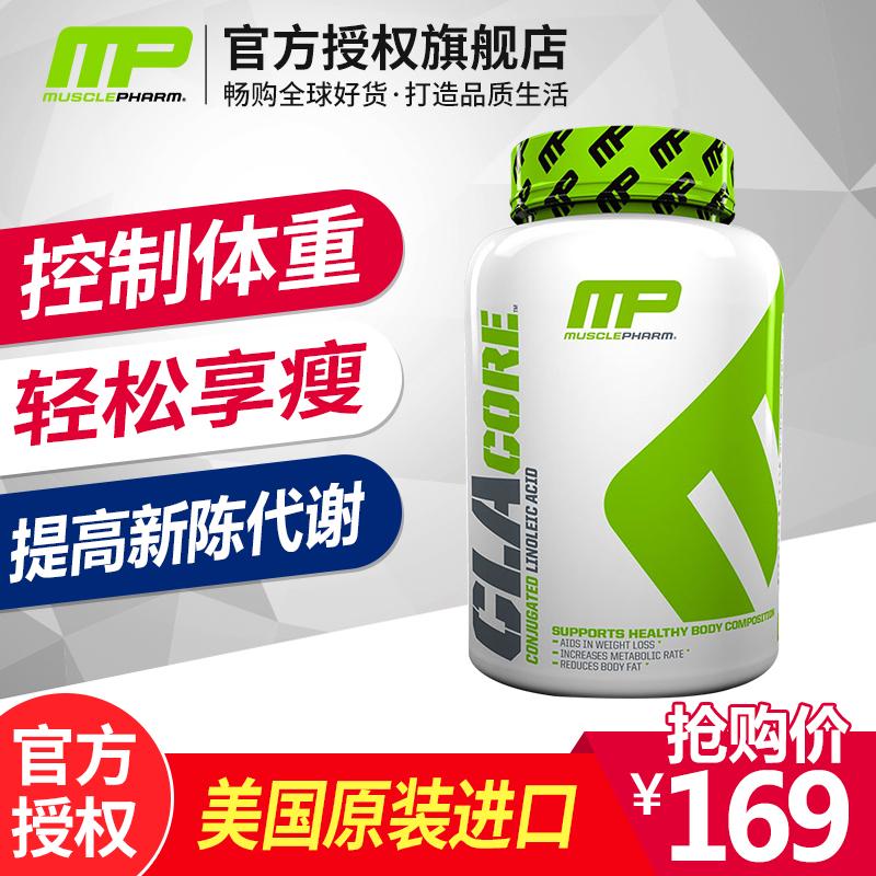 MP共轭亚油酸CLA 健身运动减脂补剂胶囊 控制抑制食欲美国进口