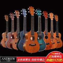 安德鲁尤克里里23寸乌克丽丽26小吉他ukulele儿童礼物乐器初学者